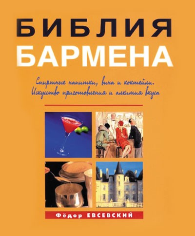 Biblia Barmena, Russia – The New Barman's Bible